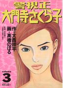 警視正 大門寺さくら子 3(ビッグコミックス)