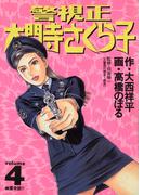 警視正 大門寺さくら子 4(ビッグコミックス)