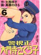 警視正 大門寺さくら子 6(ビッグコミックス)