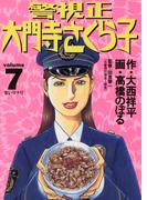 警視正 大門寺さくら子 7(ビッグコミックス)