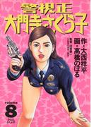 警視正 大門寺さくら子 8(ビッグコミックス)