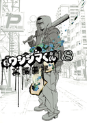 闇金ウシジマくん 18(ビッグコミックス)