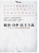 統治・自律・民主主義 パターナリズムの政治社会学