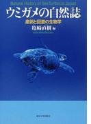 ウミガメの自然誌 産卵と回遊の生物学
