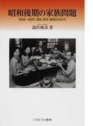 昭和後期の家族問題 1945〜88年、混乱・新生・動揺のなかで