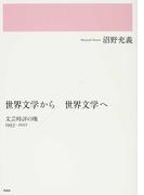 世界文学から/世界文学へ 文芸時評の塊1993−2011