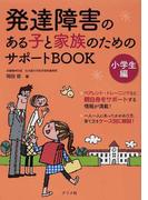 発達障害のある子と家族のためのサポートBOOK 小学生編