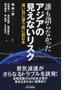 誰も語らなかったアジアの見えないリスク 痛い目に遭う前に読む本 (B&Tブックス)
