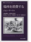 場所を消費する 新装版 (叢書・ウニベルシタス)