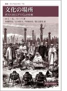 文化の場所 ポストコロニアリズムの位相 新装版 (叢書・ウニベルシタス)