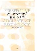 パースペクティブ青年心理学