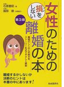 女性のための損をしない離婚の本 離婚のしくみと手続きをストーリー形式でやさしく解説 2012第3版