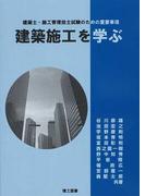 建築施工を学ぶ 建築士・施工管理技士試験のための重要事項
