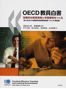 OECD教員白書 効果的な教育実践と学習環境をつくる 第1回OECD国際教員指導環境調査(TALIS)報告書