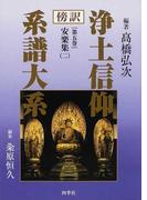 傍訳浄土信仰系譜大系 5 安楽集 2