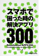 スマホで困った時の解決アプリ300