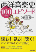 西洋音楽史100エピソード