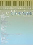 久石譲作品集 (やさしく弾きやすいピアノ・ソロ)