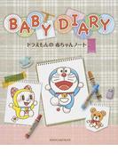 BABY DIARYドラえもんの赤ちゃんノート