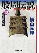 殷周伝説 太公望伝奇 10 【シ】水関大戦 (潮漫画文庫)(潮漫画文庫)