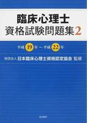 臨床心理士資格試験問題集 2 平成19年〜平成22年