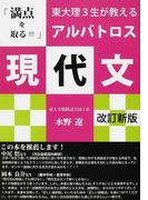 東大理3生が教える「満点を取る!!!」アルバトロス現代文 改訂新版 (YELL books)