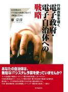 行政改革を導く 電子政府・電子自治体への戦略―住民視点のIT行政の実現に向けて≪韓国と日本≫―