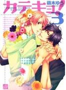 カテキョ!3(1)(drapコミックス)