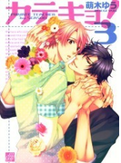カテキョ!3(8)(drapコミックス)