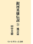 銀河英雄伝説5 風雲篇(らいとすたっふ文庫)