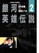銀河英雄伝説(2)(Chara comics)