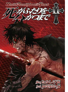 死がふたりを分かつまで11巻(ヤングガンガンコミックス)