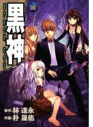 黒神4巻(ヤングガンガンコミックス)
