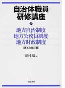 自治体職員研修講座 地方自治制度・地方公務員制度・地方財政制度 第1次改訂版