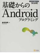 基礎からのAndroidプログラミング (プログラマの種シリーズ)