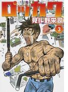 ロッカク 3 技能五輪全国大会、突入!! (電撃ジャパンコミックス)(電撃ジャパンコミックス)