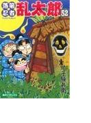 落第忍者乱太郎 52 (あさひコミックス)(朝日ソノラマコミックス)