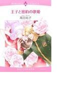 王子と密約の歌姫 (EMERALD COMICS)