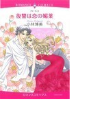 復讐は恋の媚薬 (EMERALD COMICS)