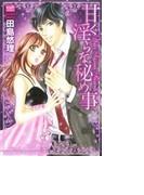 甘く淫らな秘め事 (cult comics Sweet Selection)