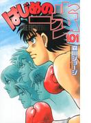 はじめの一歩 THE FIGHTING! 101 (講談社コミックスマガジン SHONEN MAGAZINE COMICS)(少年マガジンKC)