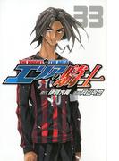 エリアの騎士 33 (講談社コミックスマガジン)(少年マガジンKC)
