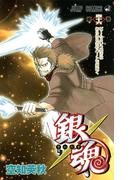 銀魂 第46巻 ビームという響きはあらゆる者のハートを射抜く (ジャンプ・コミックス)(ジャンプコミックス)