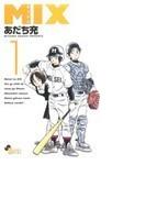 MIX 1 (ゲッサン少年サンデーコミックス)(ゲッサン少年サンデーコミックス)