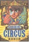 からくりサーカス 17 (SHONEN SUNDAY COMICS SPECIAL)(少年サンデーコミックススペシャル)