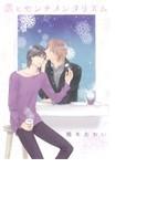 恋とセンチメンタリズム (Dear+コミックス)(ディアプラス・コミックス)