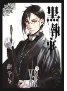 黒執事 15 (G FANTASY COMICS)(Gファンタジーコミックス)