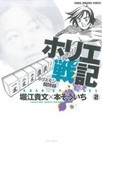 ホリエ戦記 2 ホリエモン闘牌録 (近代麻雀コミックス)(近代麻雀コミックス)