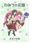 ひみつの花園 2 (BAMBOO COMICS)