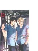 DEADLOCK 1